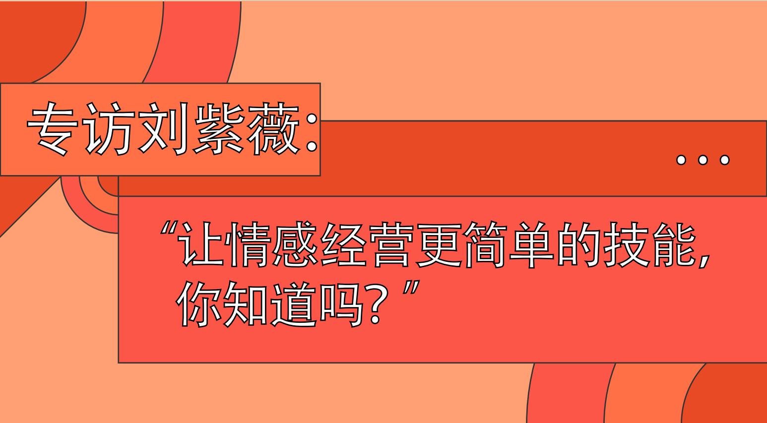 专访刘紫薇:让情感经营更简单的技能,你知道吗?