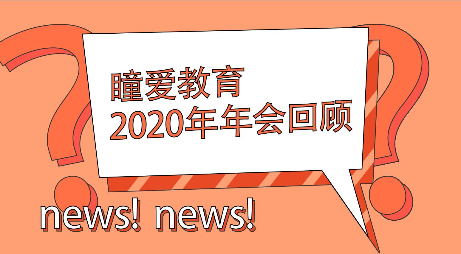 瞳爱教育2020年年会回顾