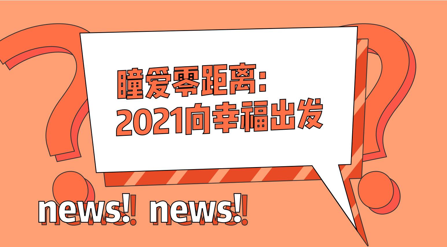 瞳爱零距离:2021向幸福出发